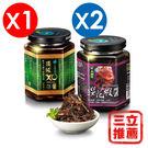 【宏嘉】櫻花蝦醬X2+頂級原味干貝醬X1or辣味干貝醬X1-電電購
