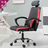 辦公椅電腦椅家用辦公椅學生椅會議休閑椅升降轉椅靠背椅電競椅主播椅子