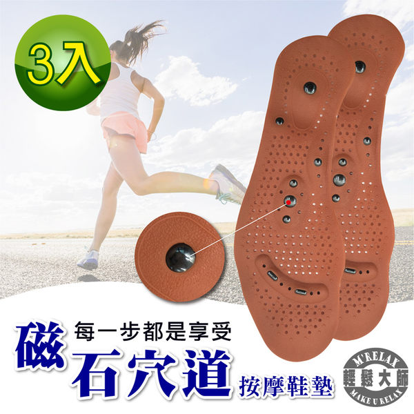 【輕鬆大師】8D磁氣按摩調整型鞋墊(5雙)