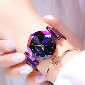 網紅懶人手錶女星空韓版簡約時尚潮流防水新款手錶禮物 小艾時尚