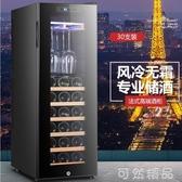 VNICE30支裝紅酒櫃恒溫酒櫃恒濕家用小型電子冷藏迷你保濕雪茄櫃 可然精品