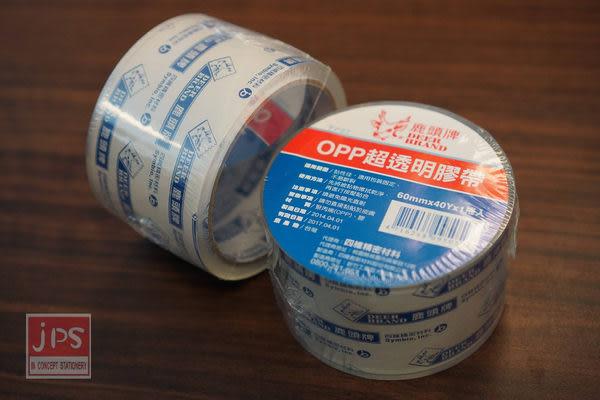 [鹿頭] OPP超透明膠帶-60mm