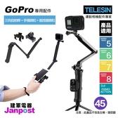 TELESIN 三向桿+遙控器鎖 + 手機鎖 自拍棒 自拍桿 小腳架 GoPro 適用 HERO8 7 6 5系列