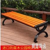 公園椅戶外長椅休閒園林椅子塑木防腐實木長條排椅室外廣場椅子 FF4020【美好時光】