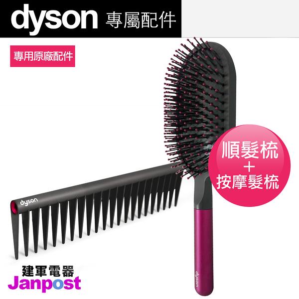 Dyson 戴森 HD01 02 Supersonic 吹風機專用梳子 氣墊梳/按摩梳+順髮梳 梳子組/建軍電器