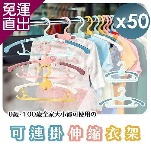 JOJOGO 可連掛伸縮衣架 50入組【免運直出】