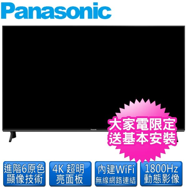 【國際Panasonic】55吋4K連網液晶電視TH-55FX600W