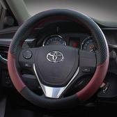 豐田卡羅拉威馳rav4雙擎榮放雷凌汽車方向盤套四季通用型小車把套    晴光小語