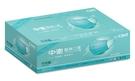(每人限購一盒) 中衛醫療成人口罩月河藍(月河月夜) 30片/盒 *維康