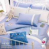雙人鋪棉床包鋪棉被套四件組【全鋪棉款】【 MOD7  銀藍X白X水藍 】 素色無印系列 100% 精梳棉 OLIVIA