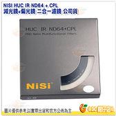 NISI HUC IR ND64 + CPL 77mm 超薄框 減光鏡 + 偏光鏡 公司貨 二合一濾鏡