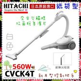 【日立家電】560W大吸力日製紙袋型吸塵器《CVCK4T》全新原廠貨 可水洗式吸頭