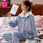 睡衣 秋冬季加厚睡衣女法蘭絨韓版少女學生開衫兩件套裝珊瑚絨家居服女