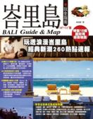 (二手書)峇里島玩全指南 10 ~11 版