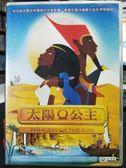 影音專賣店-P07-098-正版DVD-動畫【太陽公主 國法語】-SICAF首爾國際動畫影展參展影片