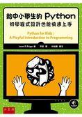 給中小學生的Python:初學程式設計也能快速上手
