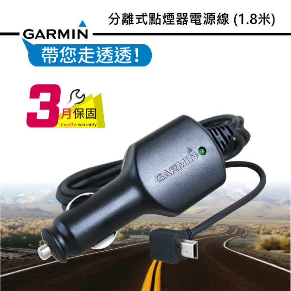 【Garmin】分離式點煙器電源線 (1.8米) 保固3個月-行車記錄器/導航全系列皆可使用