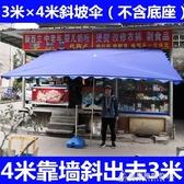 斜坡太陽傘店面遮陽蓬停車加厚雨篷伸縮式大雨傘擺攤斜傘遮雨棚帳 交換禮物 YXS