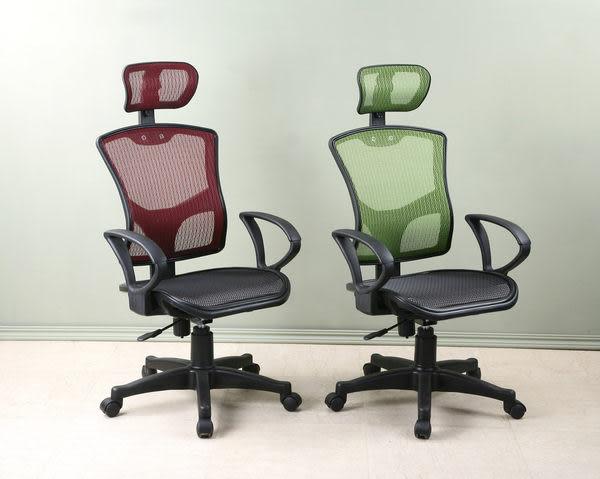 *集樂雅*【CH-238】全網頭枕高背辦公椅 / 電腦椅
