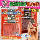 【zoo寵物商城】DoggyMan》犬貓用嚴選健康原味/蔬菜低脂軟雞肉條-200g