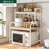微波爐置物架 廚房微波爐置物架調料品架子置物架多層台面家用多功能烤箱收納架【八折搶購】