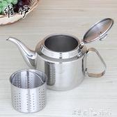 歐式不銹鋼茶壺高檔水壺養生功夫茶壺煮茶壺帶濾網可用電磁爐 莫妮卡小屋