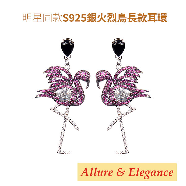 長款耳環明星同款S925銀火烈鳥附禮盒【Allure & Elegance】