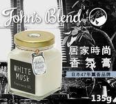 【現❤貨】日本John's Blend室內居家香氛膏 135g  固體芳香 免火薰香 室內芳香Johns blend