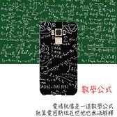 [zc553kl 硬殼] 華碩 asus ZenFone3 Max 5.5吋 ZC553KL X00DDA 機殼 外殼 數學公式