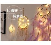 雙十二 捕夢網燈串房間布置網紅森系臥室生日禮物浪漫裝飾少女心圣誕彩燈 俏女孩