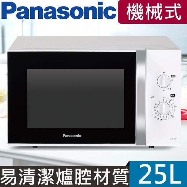國際牌Panasonic【 NN-SM33H 】25L 機械式微波爐