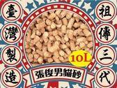 湯姆大貓《TMC100B》10L- 五入組環保包 台灣製松木貓砂兔木屑砂貓砂盆貓跳台礦砂