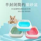 貓砂盆防外濺全半封閉式大號貓廁所除臭屎盆小號幼貓沙盆貓咪用品快速出貨