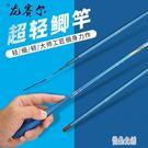 釣魚竿 釣竿4.5米超輕超細鯽魚竿5.4米臺釣竿釣魚竿鯽竿37調龍賽 CP3116【優品良鋪】