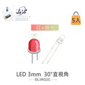 『堃喬』LED 3mm 紅光+綠光 36°直視角 紅色膠面 雙色 無極性發光二極體 5入裝/包『堃邑Oget』