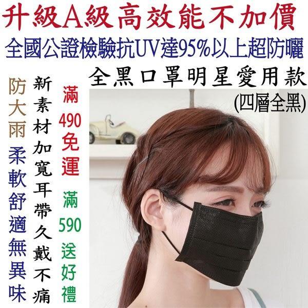 黑色口罩~檢驗抗UV達95%【雨晴牌-抗UV四層不織布口罩】◎成人-時尚黑◎明星愛用 無痛耳帶