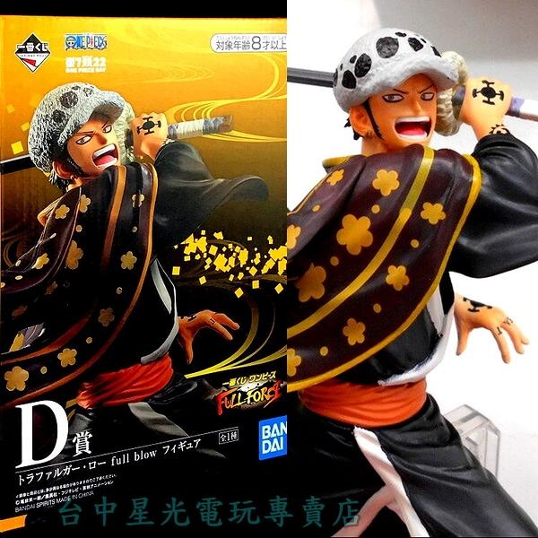 金證【D賞】 一番賞 航海王 FULL FORCE 托拉法爾加 羅 full blow 模型【禮物】台中星光電玩