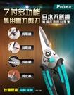 Pro'sKit 多功能萬用剪刀 7吋SR-338 台灣寶工