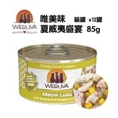唯美味-貓罐 夏威夷盛宴 85g*12罐