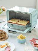 電烤箱電烤箱家用小烤箱烘焙多功能全自動小型迷你蛋糕9L控溫烤箱多莉絲旗艦店YYS    220V