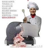 帝施羊肉捲切片機家用電動切肉片機刨肉機小型切牛肉片涮羊肉火鍋YXS 交換禮物