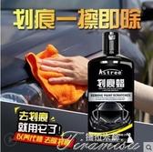 車蠟-汽車劃痕蠟深度修復神器拋光刮痕液車漆面去痕劑萬能通用膏擦車輛 提拉米蘇