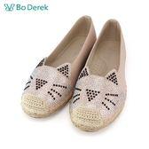 【Bo Derek 】貓咪貼鑽麻織邊平底鞋-粉