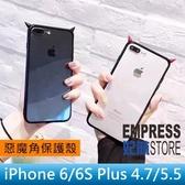 【妃航】創意 iPhone 6/6S Plus 4.7/5.5 惡魔/惡魔角 透明/全包 軟邊+硬背板 保護殼 吊飾孔