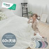 『多款任選』60支100%天絲TENCEL文青素色5尺雙人床包枕套三件組(不含被套)專櫃頂級300織-台灣製