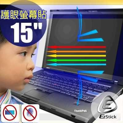 【EZstick抗藍光】防藍光護眼AG霧面螢幕貼 靜電吸附 抗藍光 15.6吋寬 16:9 專用