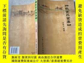 二手書博民逛書店罕見教育求索集Y270112 許恢才 編著 中國廣播電視出版社