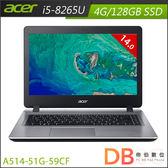 加碼贈★ACER Aspire 5 A514-51G-59CF i5-8265U 14吋 4G/128GB FHD 筆電(六期零利率)-送星光大道餐墊