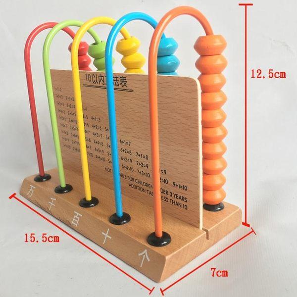 算數計算架兒童數學教具益智早教小學生5檔計數器木質珠算算盤igo 晴天时尚馆