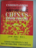【書寶二手書T4/投資_GSY】透視中國經濟指標_歐樂鷹